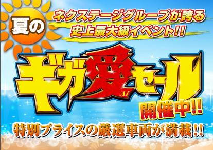 史上最大級イベント!!夏のギガ愛セール開催中☆