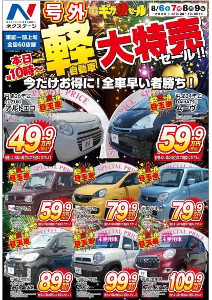 ★☆夏のギガ愛セール!軽自動車大特売セール☆★
