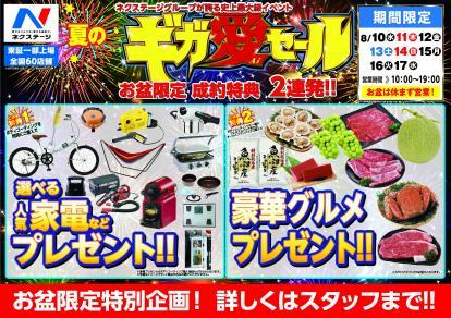 お盆期間限定「ギガ愛セール」開催!!
