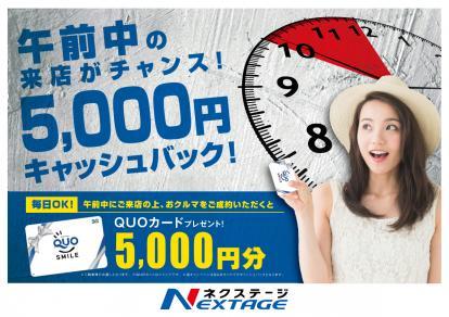 午前中御成約5000円キャッシュバックキャンペーン開催中!!!