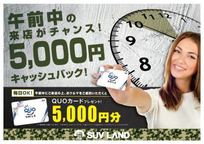 午前中にご来店の上、おクルマをご成約いただくと もれなくQUOカード5000円分プレゼント! 詳しく当店スタッフまでお問合せください♪