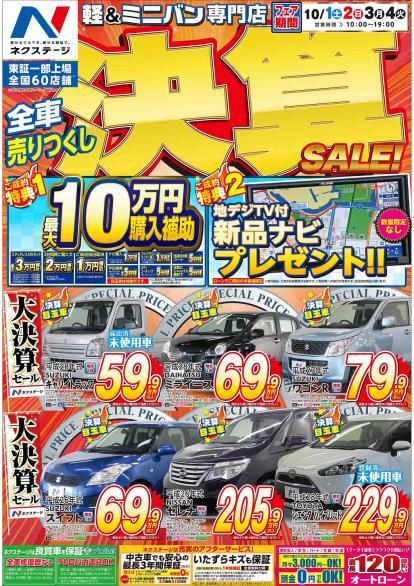 決算 先取りキャンペーン開催☆ネクステージ仙台泉軽自動車専門店