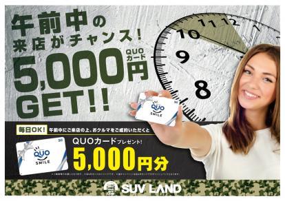 午前中成約5000円 キャッシュバックキャンペーン