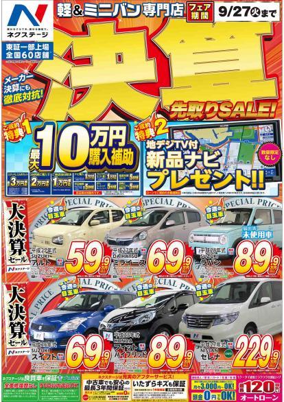 決算先取りセール開催 9月22日~27日☆ネクステージ仙台泉軽自動車専門店