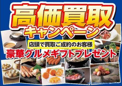 2月18日・19日の2日間は高価買取キャンペーン!!