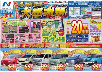 【ラストチャンス!!】ネクステージクラスポ蒲郡店 4周年記念大感謝祭フェア開催中!!
