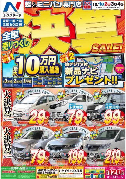 10/1(土)スタート!全車売り尽くし「決算」セール!ネクステージ仙南柴田店