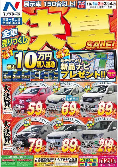 決算セール!10/1~10/4 ネクステーシ゛新潟南店