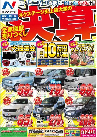 10/8~10/16まで決算セール!!豪華3大ご成約特典でお車ご購入で大チャンス!!