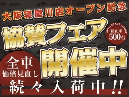 関西初出店記念セール!2週間限定企画♪