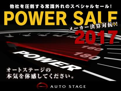 ☆POWER SALE☆2月はやります!