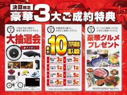 全車徹底売りつくし決算セール!10/8(土)~10/18(火)