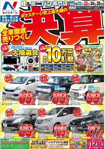 ネクステージ史上最上級『決算セール』スタート!! ネクステージ甲府バイパス軽自動車専門店