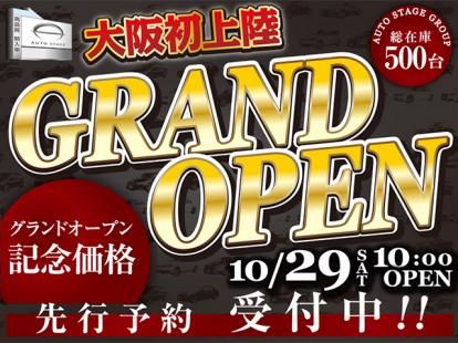 10/29(SAT.)10:00 オートステージ大阪寝屋川店GRAND OPEN!!