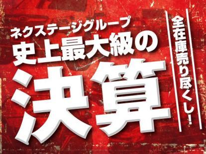 全在庫売り尽くし!!東証一部上場のネクステージが贈る年に一度の総決算セール!!