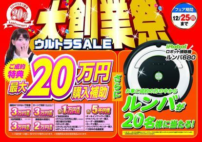 創業20年!大創業祭ウルトラSALE!!12/1(木)~12/25(日) ネクステージ天白ミニバン専門店