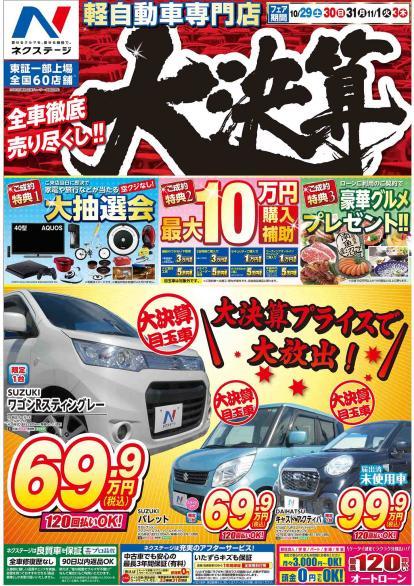 大決算セール!豪華3大ご成約特典でお車ご購入の大チャンス!