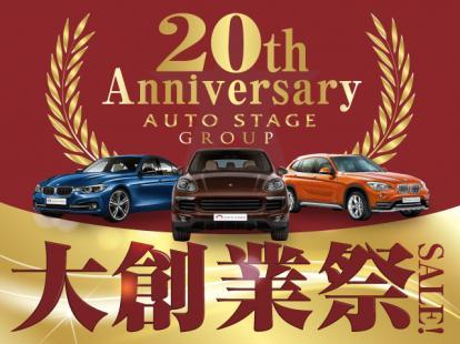 ネクステージ創業20周年を記念し、【大創業祭】を開催!