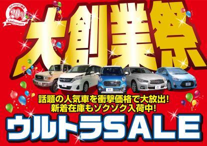 SUVLAND【大創業祭ウルトラセーーーーーール☆☆】横浜町田店!!