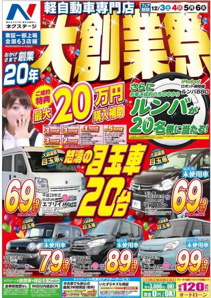 『大創業祭!』ご成約特典最大20万円購入補助&目玉車20台!さらにルンバが20名様に当たる☆