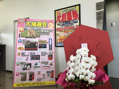 甲府バイパス店 3周年 「大感謝祭」&ネクステージ20周年 「創業祭」 Wキャンペーン開催☆