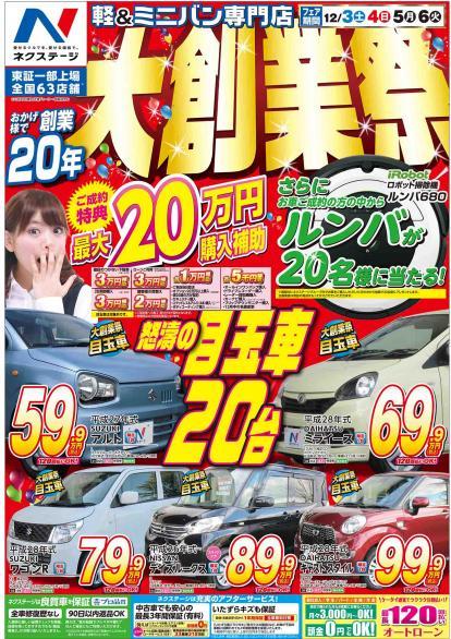 ☆ネクステージ大創業祭!!お得な車両が盛りだくさん☆