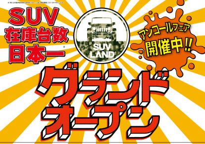 SUVLAND金沢 グランドオープン アンコールフェア開催中!!