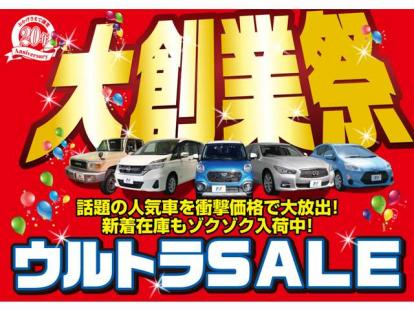 創業20年!大創業祭ウルトラSALE!!