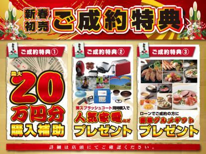 ☆2017年☆初売りセール!!