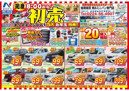 1月1日8:00スタート!初売り!最大5大特典!自社ローン完備!ネクステージ仙南柴田店