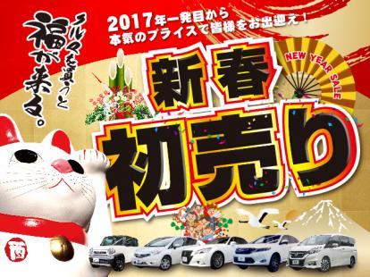 ネクステージ新春初売りアンコールセール開催中!!