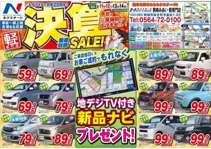 メーカー決算に対抗SALE!!