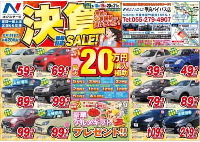 2月18日あさ10:00から ネクステージ甲府バイパス店 『メーカー決算徹底対抗セール』