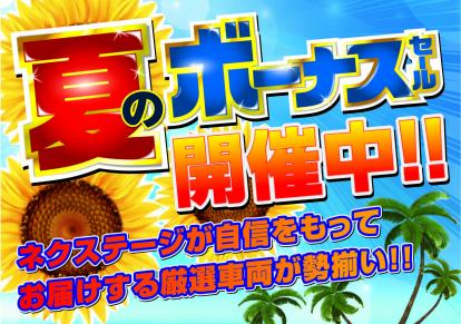 ネクステージ夏のボーナスSALE開催!!