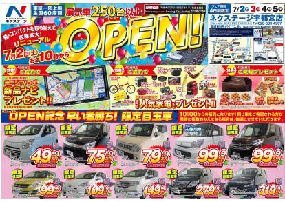 7/2(土)~5(火)の4日間限定!リニューアルOPENフェア開催!!