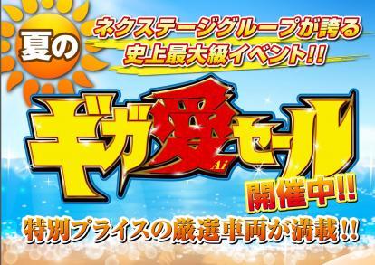 ネクステージ史上最大級!夏のギガ愛セール!!