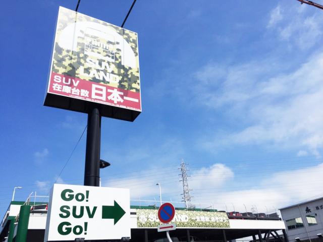 SUV LAND 神戸店舗画像6