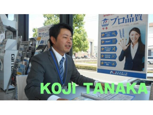 ネクステージのスタッフ写真 カーライフアドバイザー 田中 浩二