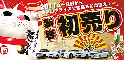 2017年!ネクステージグループ全店にて「新春初売りフェア」開催!